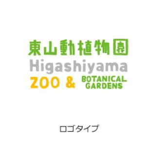 東山動植物園のシンボルマーク