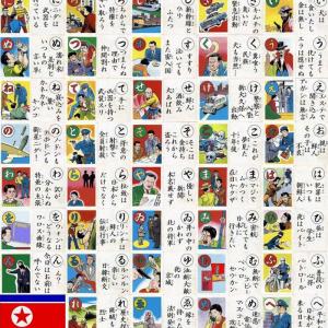 朝鮮カルタ