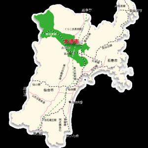 宮城県大崎市