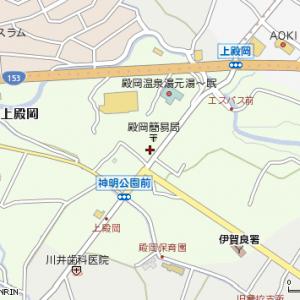 長野県飯田市上殿岡