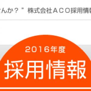株式会社アコ
