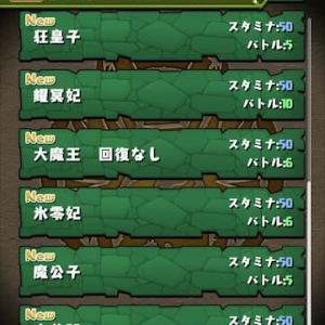 降臨チャレンジ