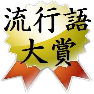 流行語大賞