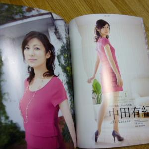 中田有紀結婚