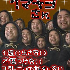 イマキヨさん