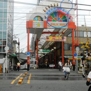 ジンジャモール瓢箪山
