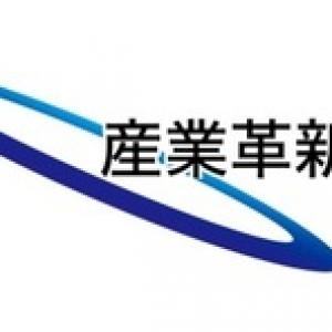 産業革新機構