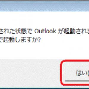 Outlook セーフモード