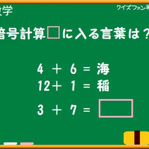 12+1=稲