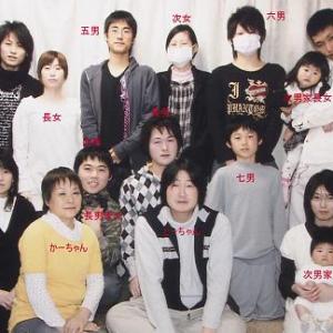 石田さんちの大家族