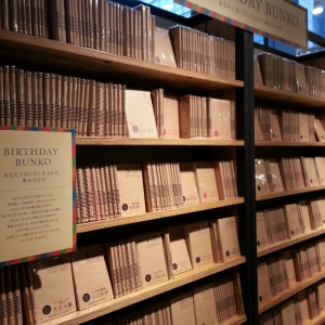 バースデー文庫