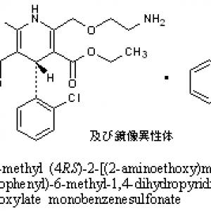 アムロジピンベシル酸塩