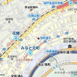 神戸市中央区元町通4