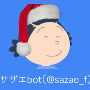 サザエbot