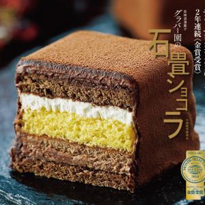 長崎石畳ショコラ