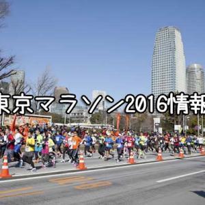 東京マラソン 順位