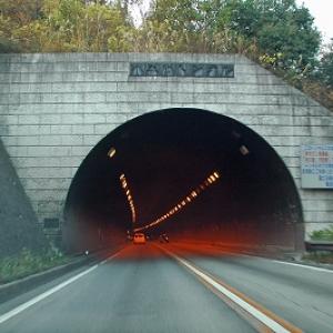 八本松トンネル
