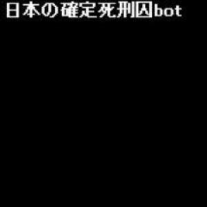 鎌田安利死刑囚