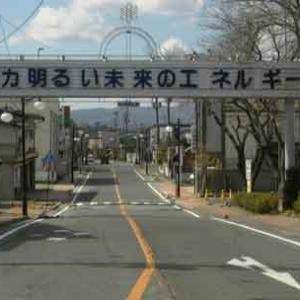 福島県双葉町議会
