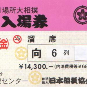 チケット大相撲