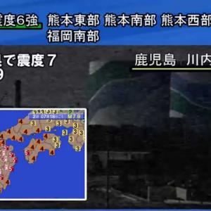 熊本 地震