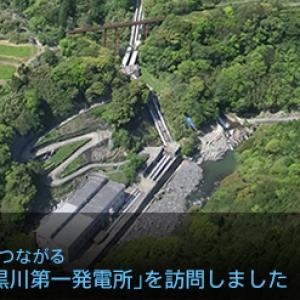 黒川第1発電所