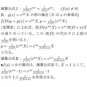 微分方程式