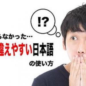 間違って使っていた日本語