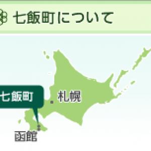 北海道七飯町