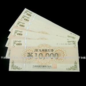 九州旅行券