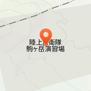 陸上自衛隊駒ヶ岳演習場