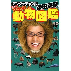 アンタッチャブル柴田英嗣