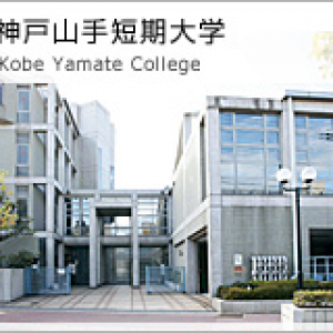 神戸山手短期大学