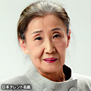 菅原チネ子