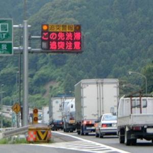 名阪国道 事故