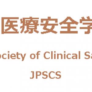 日本医療安全学会