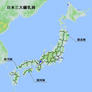 日本三大鍾乳洞