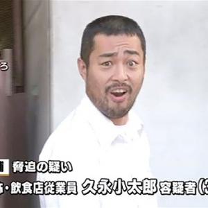 久永小太郎