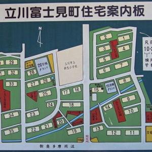 立川市富士見町