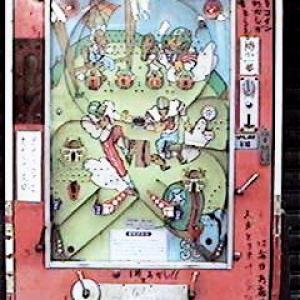ピンポンパンゲーム