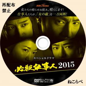 必殺仕事人2015