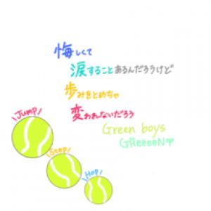 グリーンボーイズ
