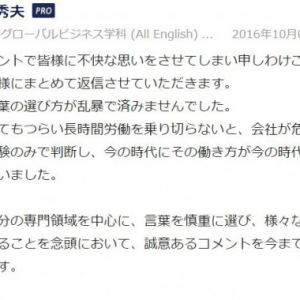 長谷川秀夫教授