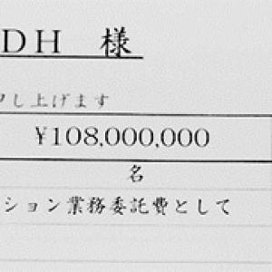 レコード大賞買収