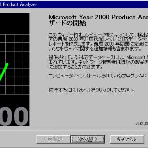 2000年問題