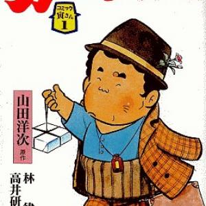 高井研一郎