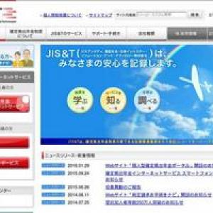 日本インベスター・ソリューション・アンド・テクノロジー