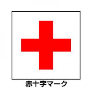 赤十字マーク