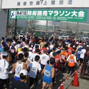 防府読売マラソン