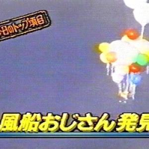 風船おじさん
